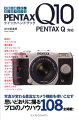 PENTAX Q10クイックハンドブック
