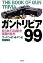 ガントリビア99 知られざる銃器と弾薬の秘密 [ ゴードン・L.ロトマン ] - 楽天ブックス