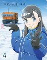 宇宙よりも遠い場所 4【Blu-ray】