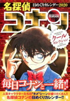 名探偵コナン日めくりカレンダー2020 〜クールセレクション〜: コミックカレンダー2020