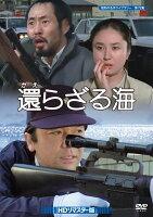 還らざる海 DVD HDリマスター版 【昭和の名作ライブラリー 第72集】