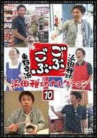 ごぶごぶ 浜田雅功セレクション10
