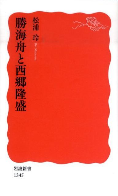 「勝海舟と西郷隆盛」の表紙