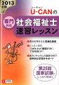 2013年版U-CANの社会福祉士速習レッスン(専門科目)