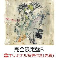 【楽天ブックス限定先着特典】堕天使 (完全限定盤B CD+DVD) (「堕天使」オリジナル 缶ミラー付き)