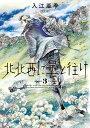 北北西に曇と往け 3 (ハルタコミックス) [ 入江 亜季 ]