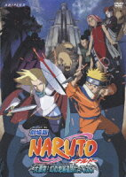 劇場版 NARUTO-ナルトー 大激突!幻の地底遺跡だってばよ