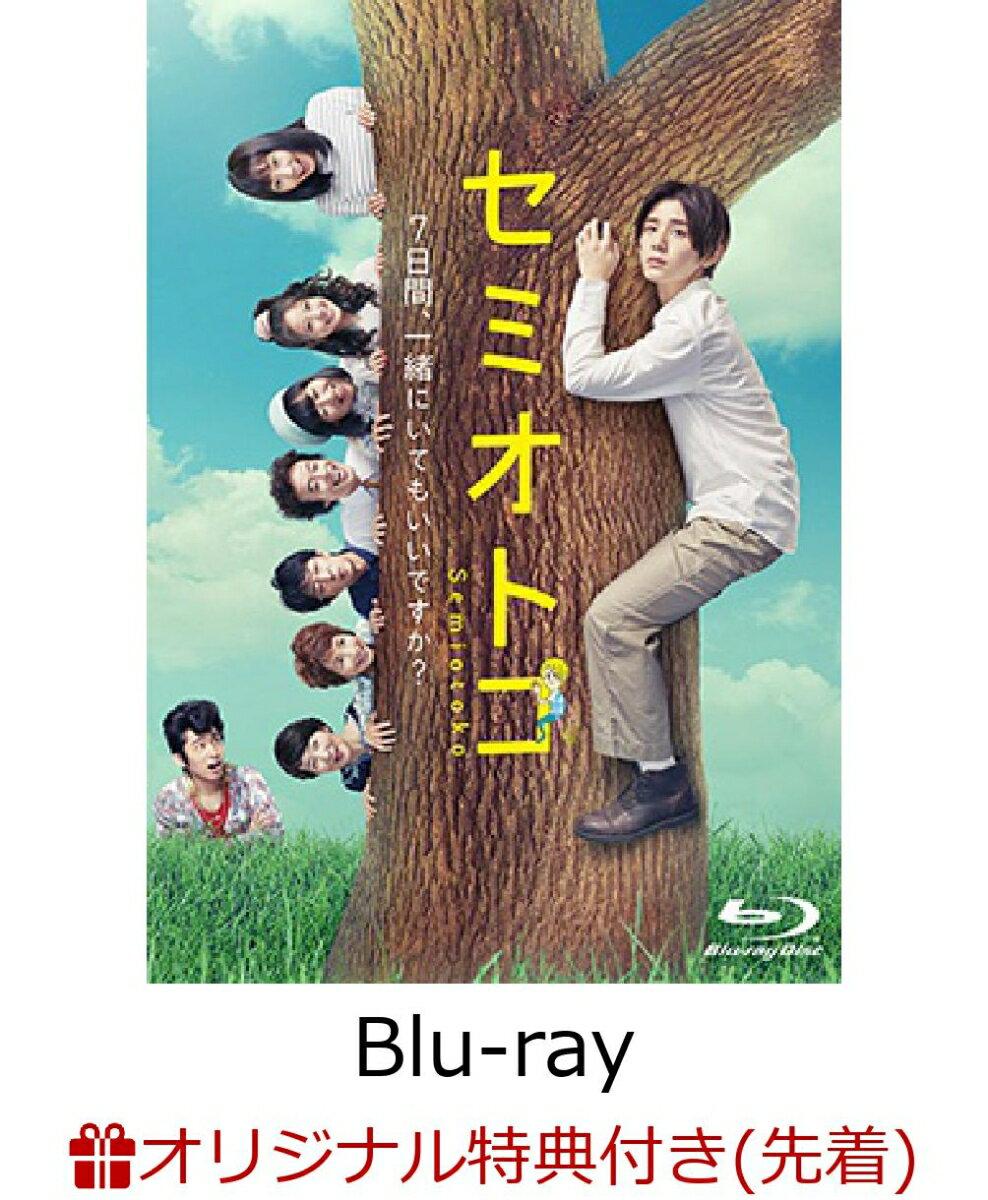 【楽天ブックス限定先着特典】セミオトコ Blu-ray BOX(B6クリアファイル付き)【Blu-ray】
