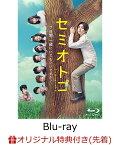 【楽天ブックス限定先着特典】セミオトコ Blu-ray BOX【Blu-ray】