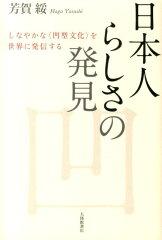 【送料無料】日本人らしさの発見 [ 芳賀綏 ]
