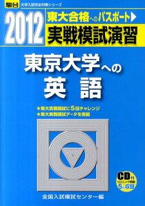 【送料無料】東京大学への英語(2012)