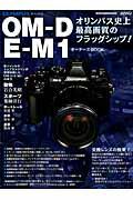 【送料無料】OLYMPUS OM-D E-M1オーナーズBOOK