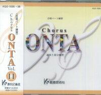 CHORUS ONTA(VOL.11)