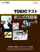 TOEICテスト新公式問題集(vol.6)