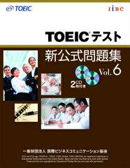 【楽天ブックスならいつでも送料無料】TOEICテスト新公式問題集 Vol. 6【オーディオCD 2枚付き】