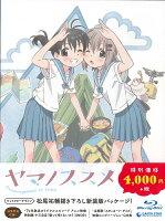 ヤマノススメ 新特装版 【Blu-ray】