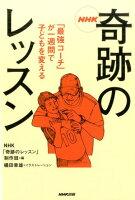 NHK奇跡のレッスン