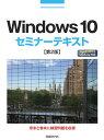 Windows 10セミナーテキスト 第2版 [ 土岐 順子 ]