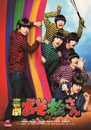 喜劇「おそ松さん」 Blu-ray Discごほうび版
