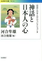 〈物語と日本人の心〉コレクション III 神話と日本人の心