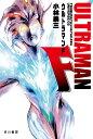 ウルトラマンF (ハヤカワ文庫JA TSUBURAYA × HAYAKAWA UNIVERSE 3) [ 小林 泰三 ]