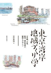 東京湾岸地域づくり学 日本橋、月島、豊洲、湾岸地域の解読とデザイン [ 志村 秀明 ]