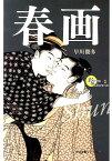 春画 (《大人の愉しみシリーズ1》) [ 早川聞多 ]