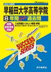 早稲田大学高等学院(2021年度用) 8年間スーパー過去問 (声教の高校過去問シリーズ)