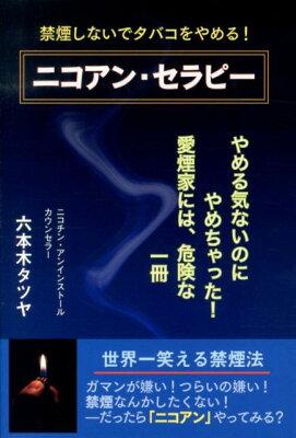 【送料無料】ニコアン・セラピー [ 六本木タツヤ ]