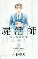屍活師 女王の法医学 4巻