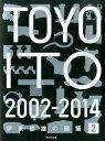 【楽天ブックスならいつでも送料無料】伊東豊雄の建築(2(2002-2014)) [ 伊東豊雄 ]