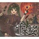 カラオケで盛り上がるボカロ曲(ボーカロイド曲)「初音ミク」の「千本桜」を収録したCDのジャケット写真。