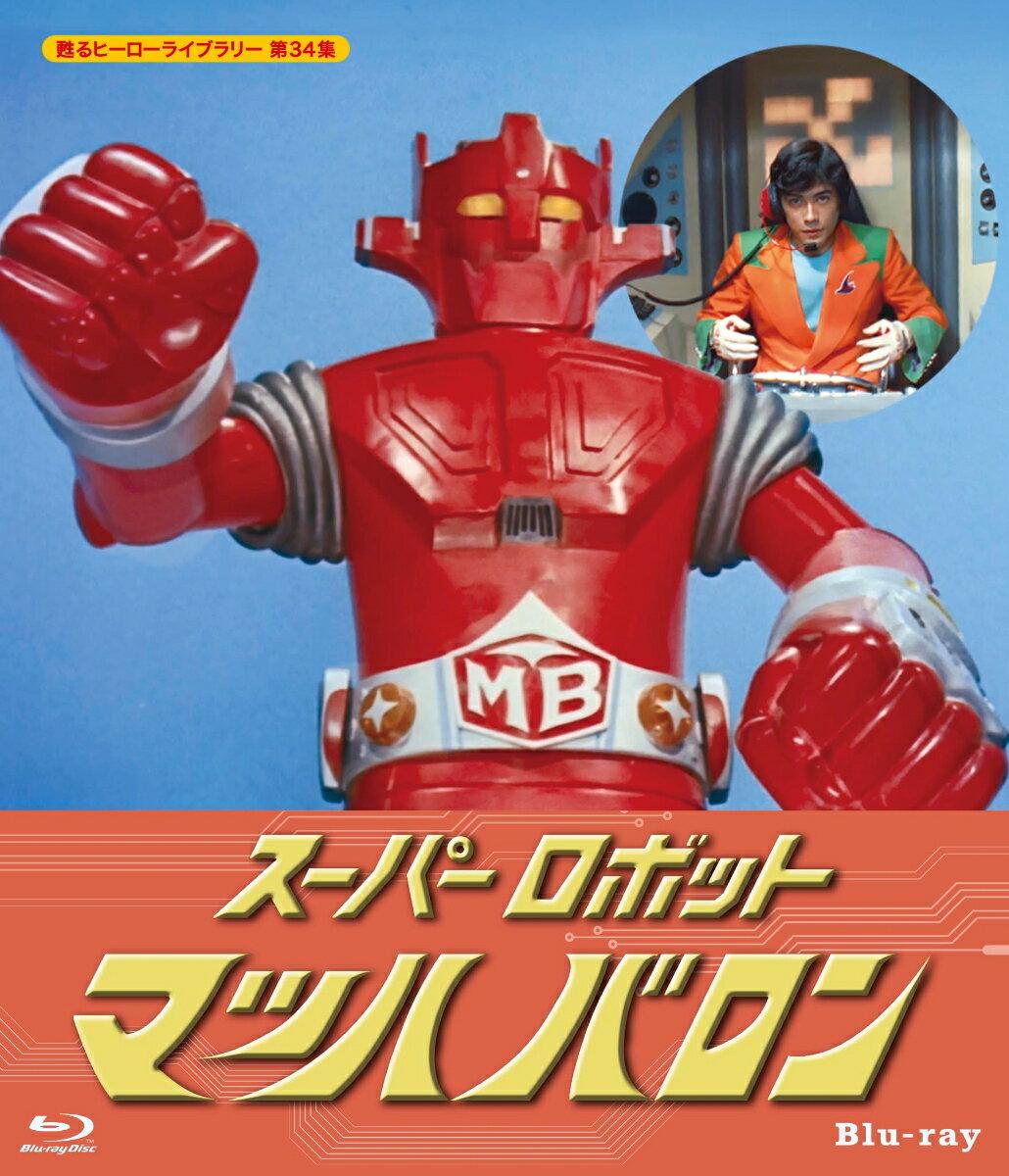 スーパーロボット マッハバロン【甦るヒーローライブラリー 第34集】【Blu-ray】画像