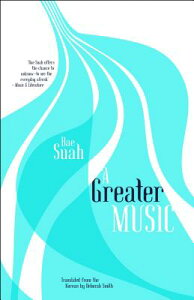 A Greater Music GREATER MUSIC [ Suah Bae ]
