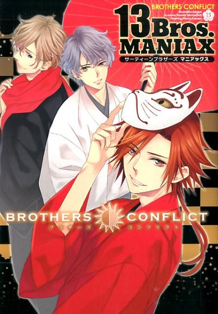 BROTHERS CONFLICT 13Bros.MANIAX画像