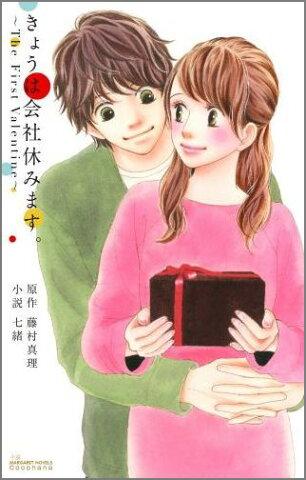 きょうは会社休みます。〜The First Valentine〜 (JUMP j BOOKS) [ 藤村真理 ]
