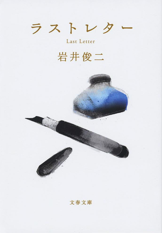 1/17(金)劇場公開『ラストレター』