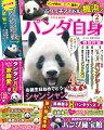 5/25発売!『パンダ自身 2頭め』