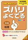中間・期末テストズバリよくでる東京書籍版新編新しい社会地理 社会地理
