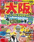 るるぶ大阪ベスト'22 (るるぶ情報版地域)