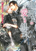 黒騎士の愛しき銀珠 (ダリア文庫)