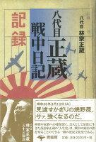 【バーゲン本】八代目正蔵戦中日記