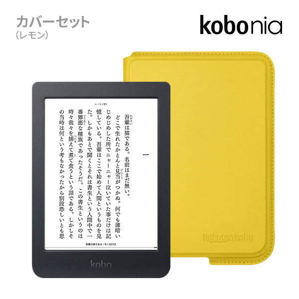 Kobo Nia スリープカバーセット(レモン)
