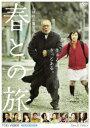 【送料無料】【定番DVD&BD6倍】春との旅 [ 仲代達矢 ]