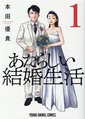 あたらしい結婚生活  著:本田優貴
