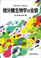 相分離生物学の全貌(現代化学増刊46)