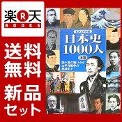 ビジュアル版 日本史1000人 上下巻セット