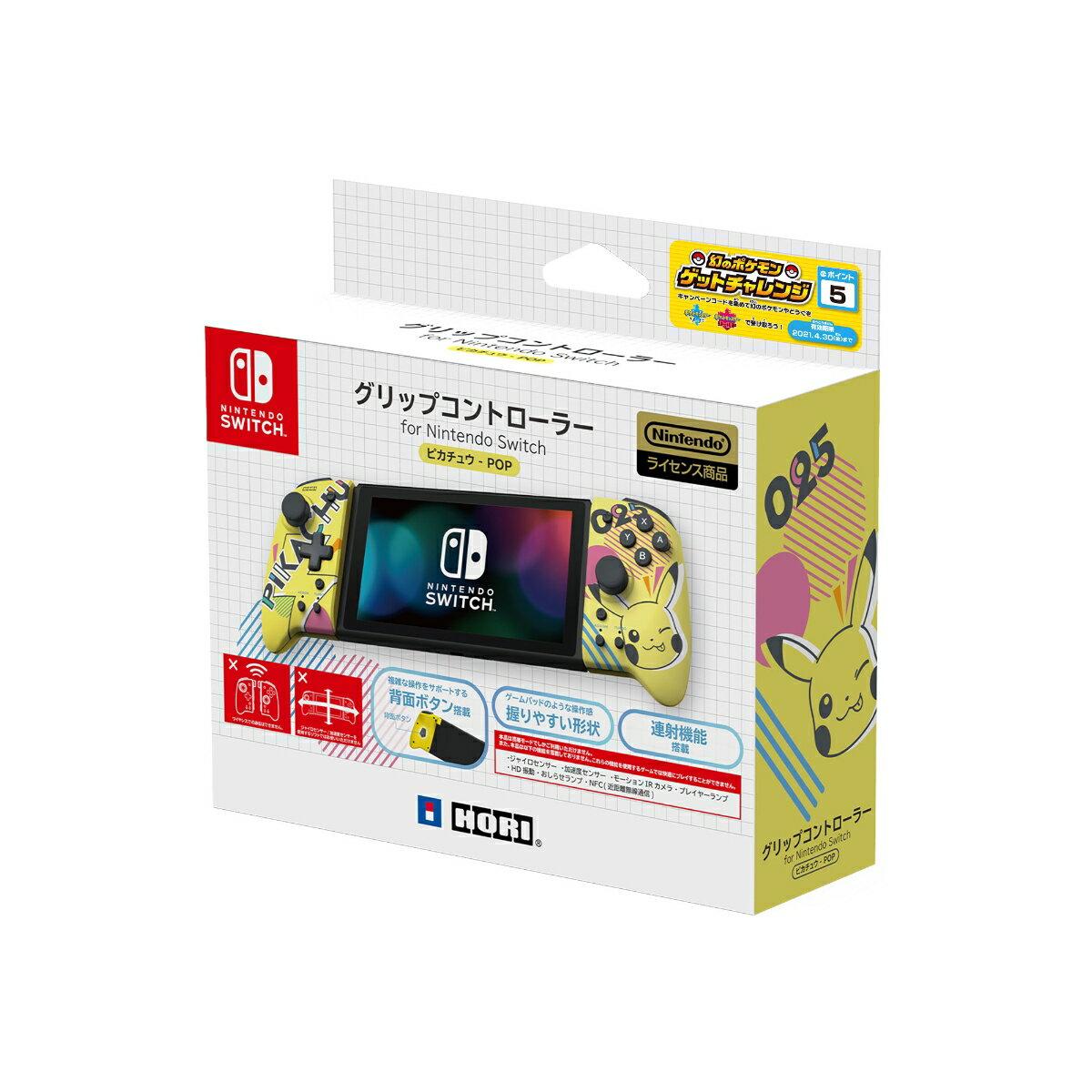 Nintendo Switch, 周辺機器  for Nintendo Switch - POP