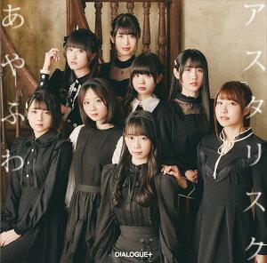 あやふわアスタリスク (初回限定盤 CD+DVD)