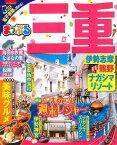 三重 伊勢志摩・熊野・ナガシマリゾート (まっぷるマガジン)